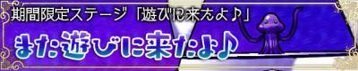 150515_event_ufo2n_y_01