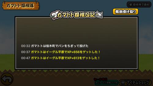gamatoto0425-5