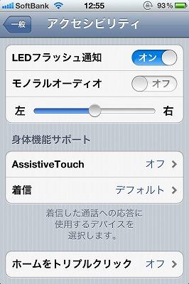 iphone_led.jpg