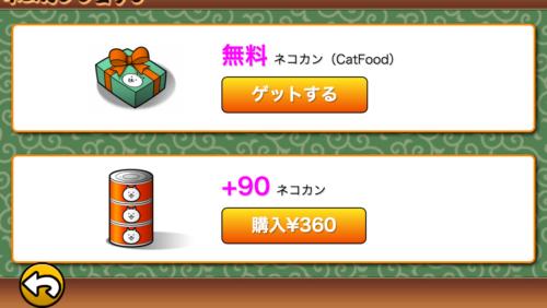 nekokan-shop1