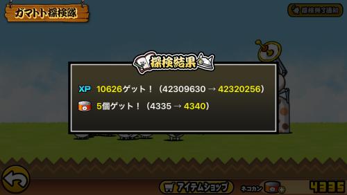 nyanko-gamatoto43-7