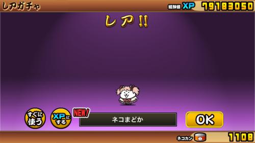 nyanko-gatya-hangaku11