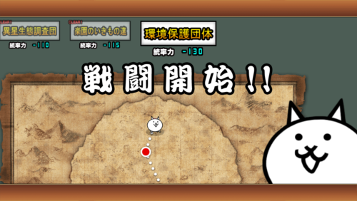 nyanko-hosi2-kannkyohogo6