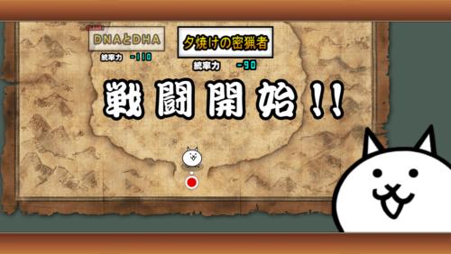 nyanko-hosi2-yuuyake1