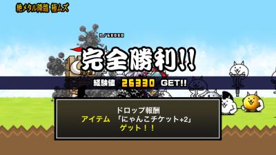 nyanko-metarukao11