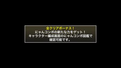 にゃんこ大戦争 マンスリーミッション