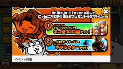nyanko-ninjacollabo14