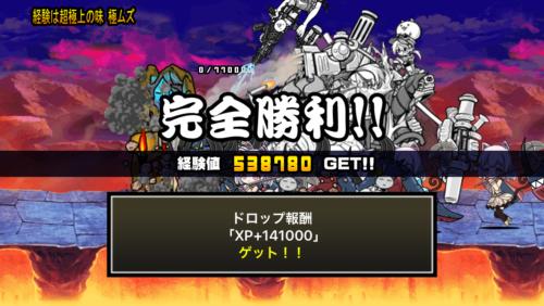 nyanko-tyogokujyo22