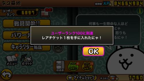 nyanko-update0901-2