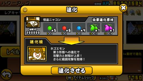 nyanko-update0901-3
