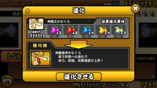 nyanko-update0901-5