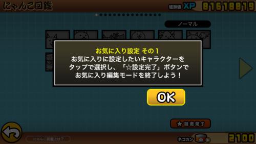 nyanko-update102