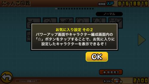 nyanko-update103