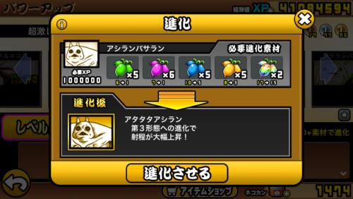 nyanko-update1110-1