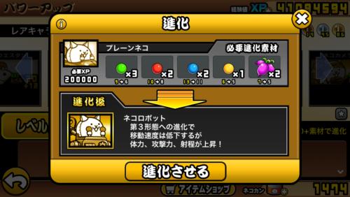nyanko-update1110-5