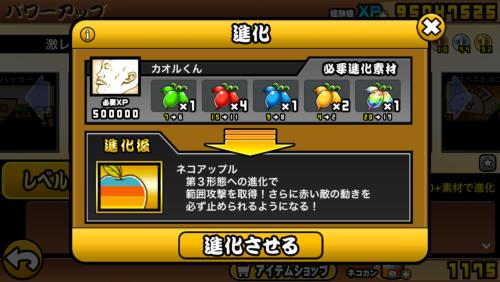 nyanko-update1207-4