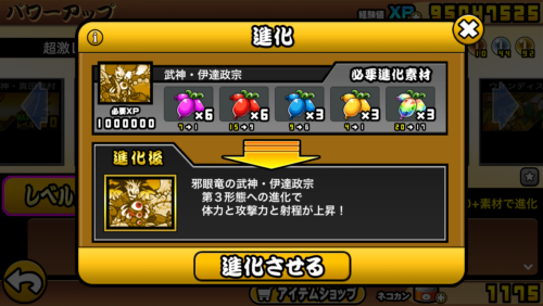 nyanko-update1207-5