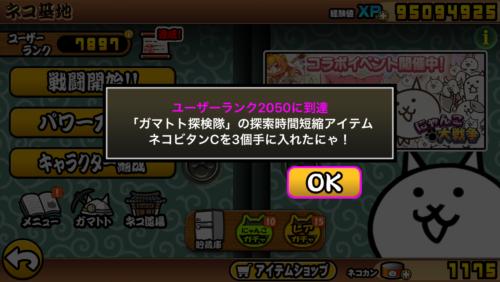 nyanko-update1207-6