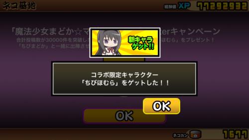 nyanko-warupuru-combo2
