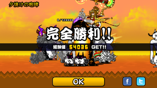nyanko-yuyake7