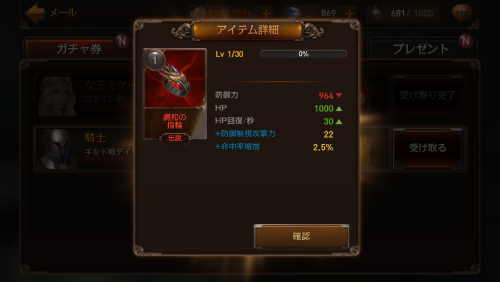 raven-loginbonus2