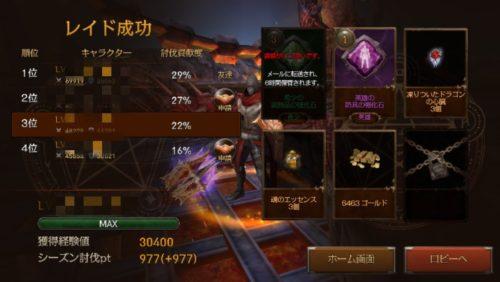 raven-raid8